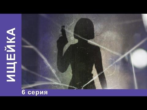 Ищейка - Ищейка (2016). 6 серия. Сериал. StarMedia. Детектив