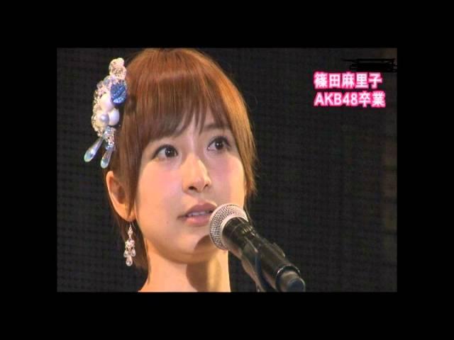 篠田麻里子 「卒業は地元でしたい」AKB総選挙2013 最年長メンバー麻里子様の決断
