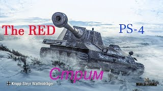 #NaVaфлепаze часть3 18+ / World of Tanks PS4