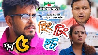 হিং টিং ছট | Episode -5 | Comedy Drama Serial | Siam | Mishu | Tawsif | Sabnam Faria | Channel i TV
