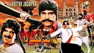 Download PUTTAR JAGAY DA (1990) - SULTAN RAHI, NADRA, RANGEELA, RAMBO & SHAHIDA MINI 3Gp Mp4