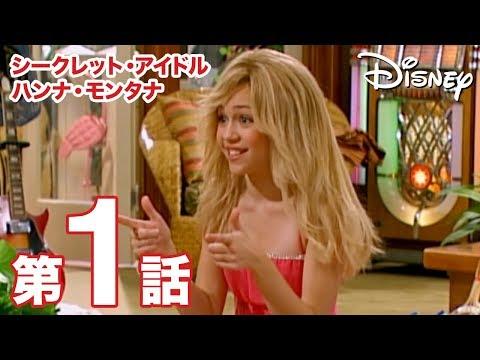 シークレット・アイドル ハンナ・モンタナ/第1話|ディズニーデラックスで配信中
