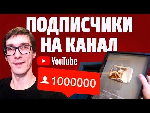 Как бесплатно набрать подписчиков на YouTube | Оценка каналов подписчиков
