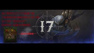 [Zildjian1974] Diablo III 第17賽季拓荒 48小時爆肝中...part1