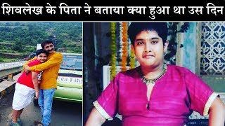 """Shivlekh mera ek lauta beta tha"" Sasural Simar Ka Actor Shivlekh's Father on That Unfortunate Day"