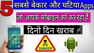 5 सबसे बेकार और घटिया ऐप्स , 5 worst apps ,thease apps can kill your phone.,