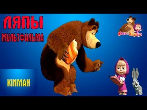 СУМАСШЕДШИЕ ЛЯПЫ Маша и Медведь