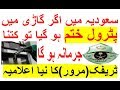 How Much Fine Of Petrol Tank Empty In SAUDIA mp3