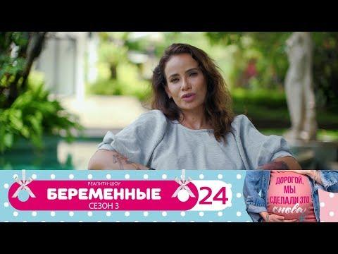 Беременные   Сезон 3   Серия 24