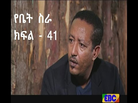 #EBC yebet sira