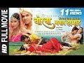 CHORWA BANAL DAMAAD in HD [ Full Bhojpuri Movie ] Feat.Pawan Singh & Rooby Singh thumbnail