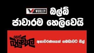 Balumgala Video 10-11-2017