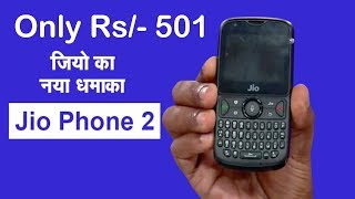 Jio Phone 2 | price | Hotspot | How to Exchange old jio phone into jio phone 2 |Jio Giga Fiber price
