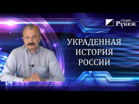 Алексей Кунгуров . Украденная история России.