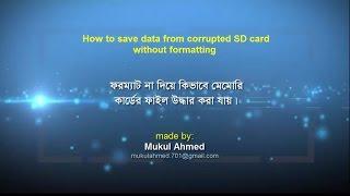 SAVE YOUR CORRUPTED SD CARD WITHOUT FORMATTING (নষ্ট মেমোরী কার্ড থেকে কিভাবে ফাইল উদ্ধার করা যায়)