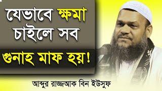 Jumar Khutba Bisesh Prarthona by Abdur Razzak bin Yousuf - New Bangla Waz