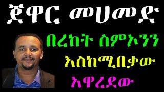 Ethiopia : ጀዋር መሀመድ በረከት ስምኦንን እስከሚበቃው አዋረደው