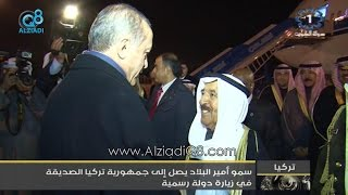 سمو أمير البلاد يصل إلى جمهورية تركيا الصديقة في زيارة رسمية