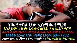Ethiopia: Amazing Love story of Muktar from Yefeker ketero