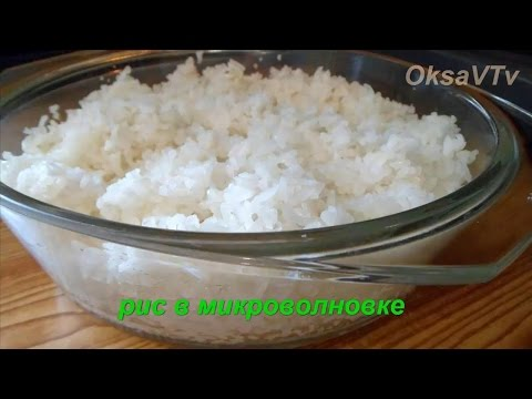 Как готовить рис в микроволновке. How to cook rice in a microwave oven.