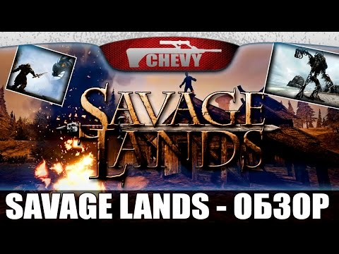 Savage Lands - ОБЗОР
