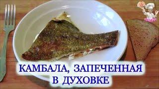 Фото рецепт камбала запеченная в духовке