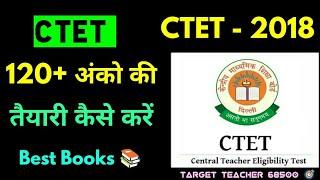 CTET - 2018 ( इन्हें समझ लिया तो 120+ ला सकते हैं) how to success in ctet 2018,