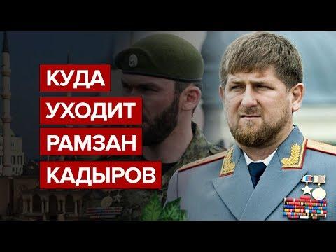 Куда уходит Рамзан Кадыров