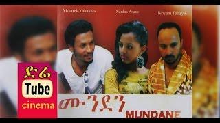 Mundane - Ethiopian Movie