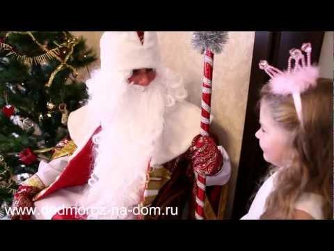 Выступление Деда Мороза и Снегурочки на дому