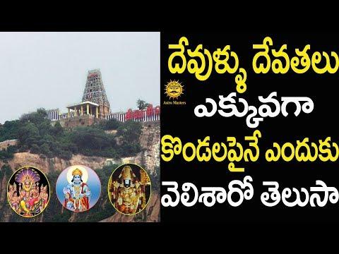 దేవుని ఆలయాలు కొండలపైన ఉండటానికి అసలు కారణం తెలుసా? | Unknown Facts About Temples | Astro Masters