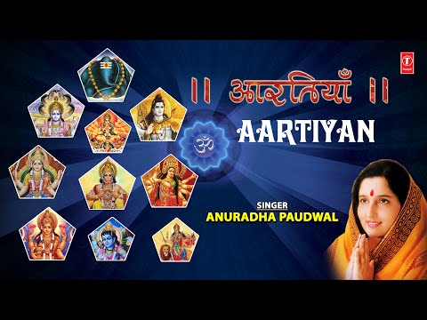 Aartiyan Vol. 3 By Anuradha Paudwal Full Audio Songs Juke Box...