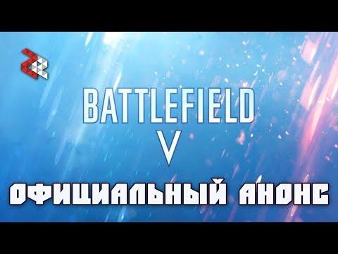 BATTLEFIELD V - ОФИЦИАЛЬНЫЙ АНОНС