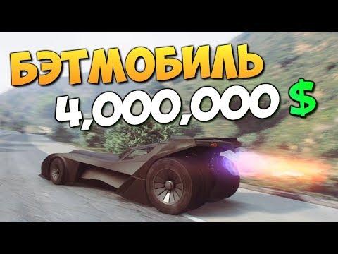 GTA ONLINE - КУПИЛИ БЭТМОБИЛЬ ЗА 4000000$ #338