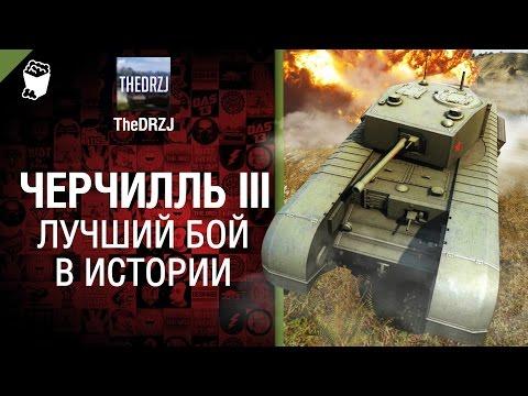 Черчилль III - Лучший бой в истории №18 - от TheDRZJ [World of Tanks]