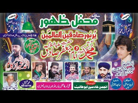 14 Rabi Ul Awal 12 November  2019 Live Jashin (Panjtani Chowk Hajveri Town Faisalabad)