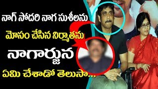 Nagarjuna Serious on Sushanth Current Movie Producer||Nagarjuna Sister Susheela||Akkineni Family