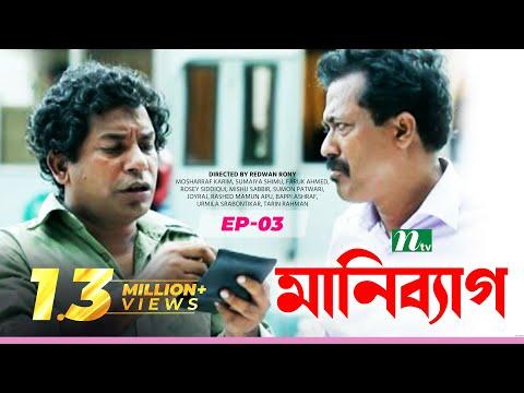 New Bangla Natok - Money Bag | Mosharraf Karim, Shimu, Mishu Sabbir | Episode 02 | Drama & Telefilm