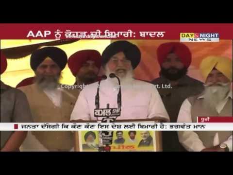 Aam Aadmi Party is a disease: Parkash Singh Badal | Bhagwant Mann talking about Badals