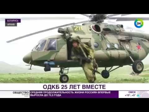 Щит Содружества. Войска ОДКБ проведут учения в честь 25-летия - МИР24