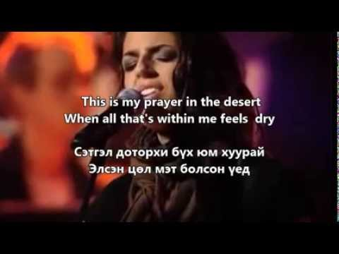 Desert Song-brooke Fraser(hillsong United) With Subtitle,mongolian Цөлийн дуу- Англи, Монгол үгтэй video