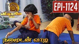Usitasana - Vidiyale Vaa   Epi 1124   Nalamudan vaazha   22/09/2017   Kalaignar TV