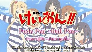 K-ON! - Fude Pen ~Ball Pen~ [Lyrics]