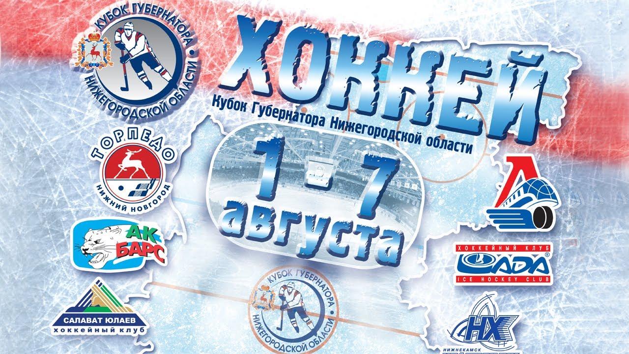 Локомотив (Ярославль) - Нефтехимик (Нижнекамск)