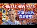外國人喜歡農曆新年 | Chinese NEW YEAR in Taiwan! MP3