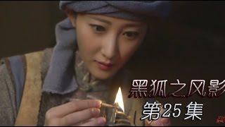 《黑狐之风影》HD 第25集(吴承轩,王梓桐,康杰,张若昀、李卓霖等主演)