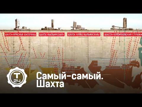 Шахта Черемуховская-Глубокая | Самый-самый | Т24