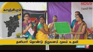 திருப்போரூரில் மாற்றுதிறனாளி பெண்களுக்கு கட்டிக்கொடுக்கப்பட்ட வீடுகளின் திறப்பு விழா நடைபெற்றது