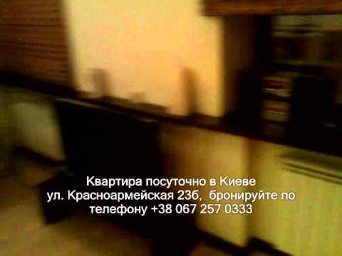 аренда квартиры посуточно в Киеве Красноармейская 23б