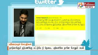 Actor Kamal Hassan tweets to his fans asking for privacy   Polimer News